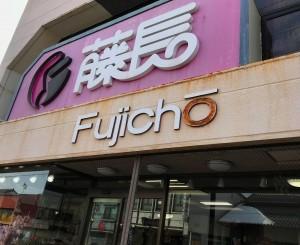 fujicho