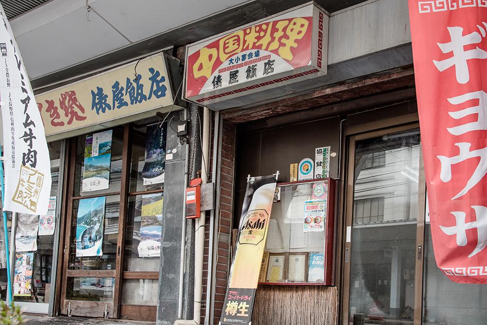 俵屋飯店_外観