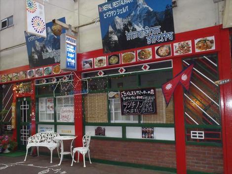 himalayan-sherpa-exterior